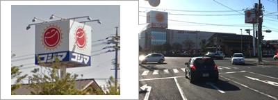 ローソンから2つ目の信号にはコジマデンキ。ここを右折。しばらく道なりに進みます。