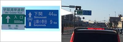 宇部湾岸道路(無料)の標識が出てきます。