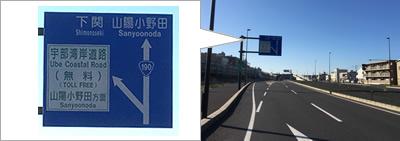 宇部湾岸道路(左方)へ進みます。