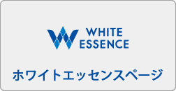 ホワイトエッセンス