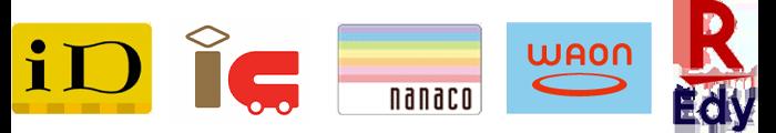 iD、交通系ICカード、nanaco、WAON、楽天Edy